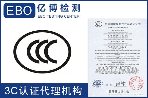 防爆电气CCC认证