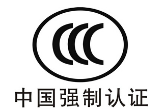 CCC认证_CCC认证流程