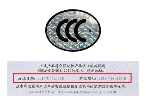 CCC认证有效期