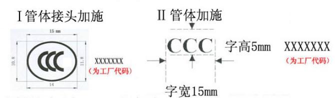 电线电缆CCC认证标志