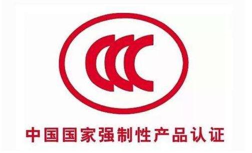 做CCC认证对审厂要求
