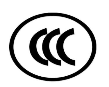 国家CCC强制认证