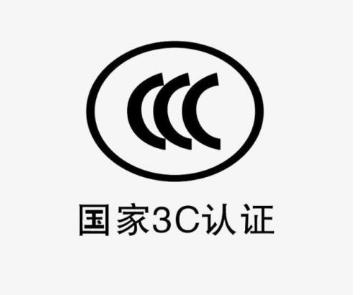 CCC认证是强制认证吗