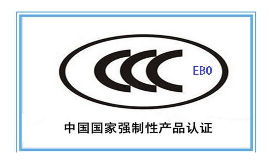 CCC认证和PCCC认证的区别是什么?