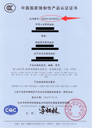 中国CCC认证查询官网
