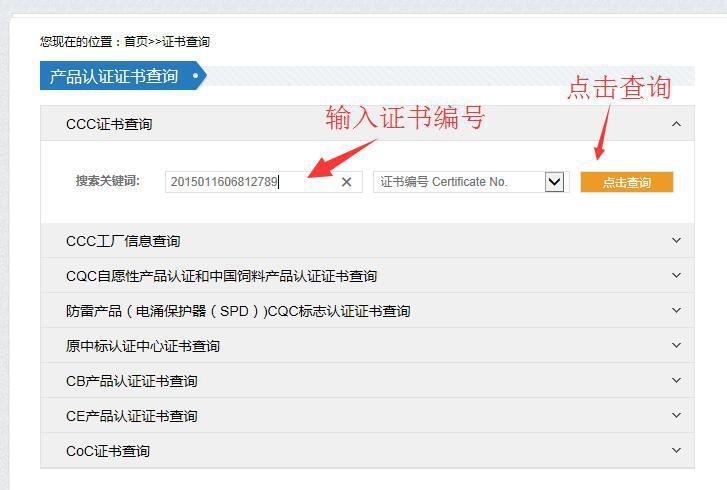 如何查询产品CCC认证证书?