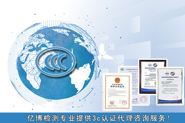 ISO认证和3C认证的区别是什么?