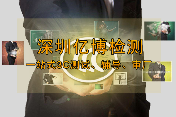 3C认证更新版本