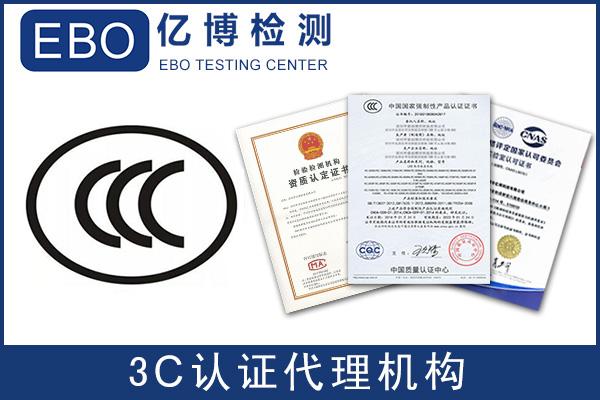 手机充电器3C认证
