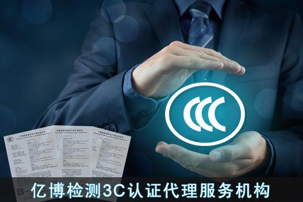 热风幕3C认证办理所需资料