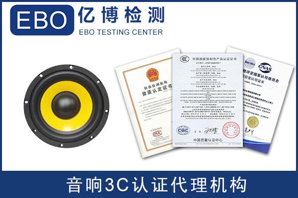 蓝牙音箱CCC认证
