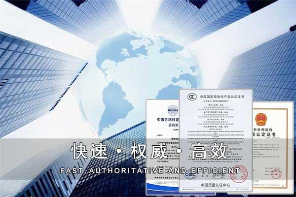 小家电3C认证
