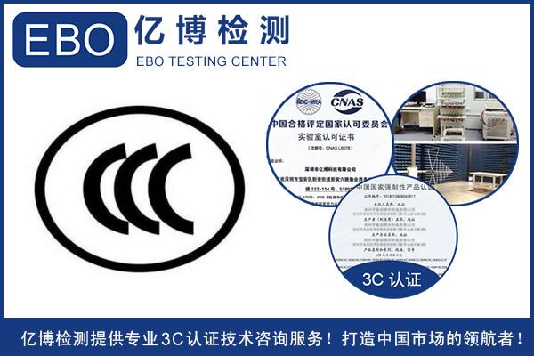 电动自行车强制性CCC认证