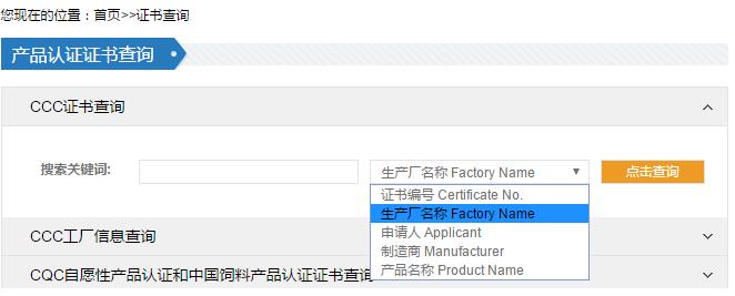 3C产品认证证书查询怎么查