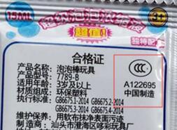 玩具3C认证