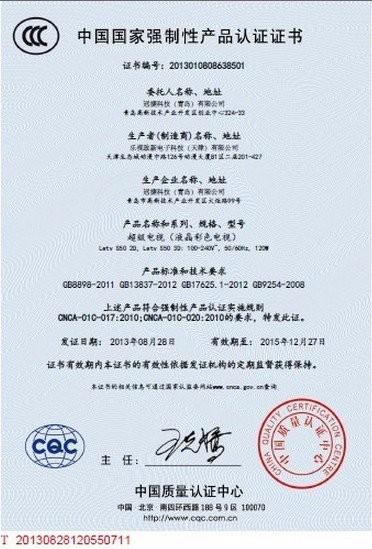3C证书是什么证书类型?3C认证证书样本